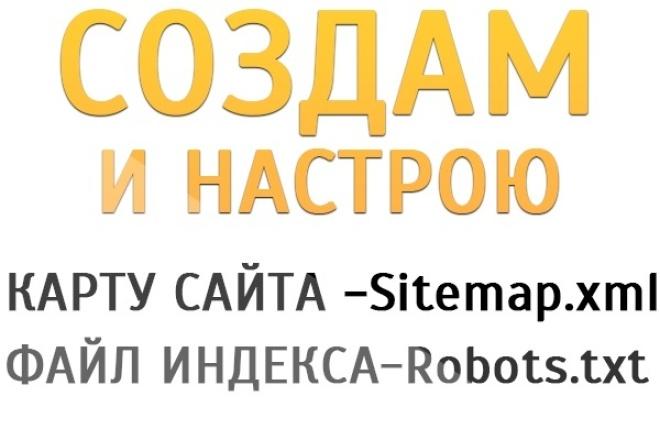 Robots.txt и sitemap.xml для вашего сайта 1 - kwork.ru
