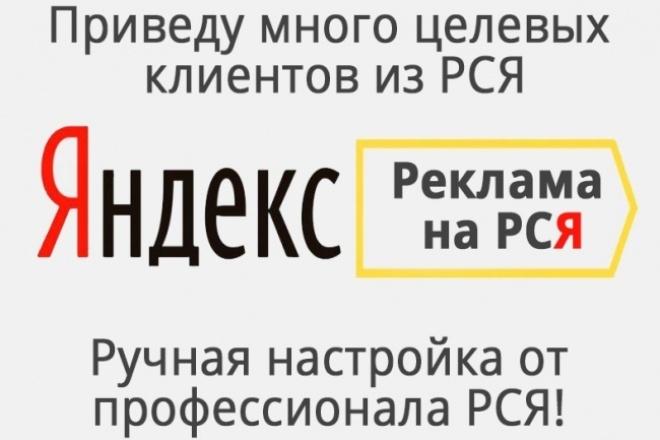 Приведу целевых клиентов из РСЯ 1 - kwork.ru
