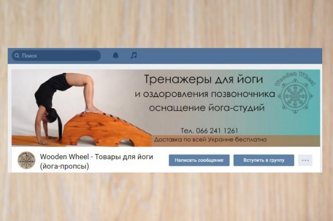 Сделаю оформление группы в контакте 1 - kwork.ru