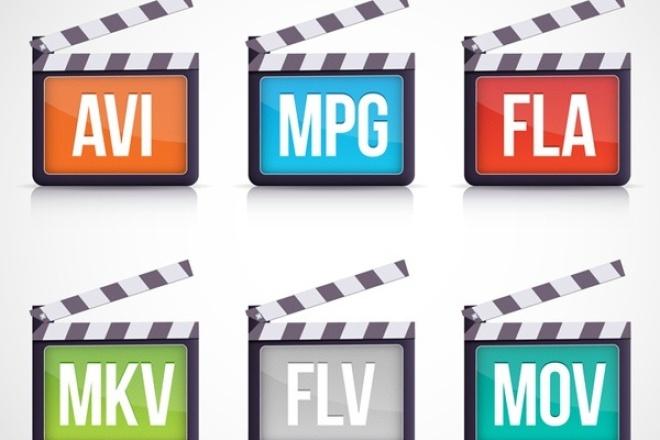Переведу аудио/видео в другой форматМонтаж и обработка видео<br>Переведу файл (видео/аудио) в другой формат, отличающийся от изначального без потери качества. Быстро и профессионально.<br>