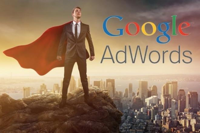 Качественно настрою Google Adwords до 50 ключевых слов 1 - kwork.ru