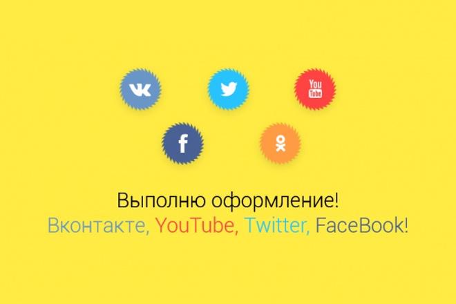 Выполню оформление Вконтакте, Одноклассники, YouTube, Twitter, FaceBook 1 - kwork.ru