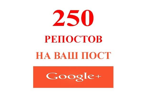 250 репостов в Google+Продвижение в социальных сетях<br>Доброго дня, коллеги! Спасибо за выбор моего кворка. 250 и более реальных пользователей Google+ сделают репост (share, поделиться) любого продвигаемого вами поста. Можно указать 5 разных постов Google+, на них будет добавлено по 50+ репостов. Только реально живые аккаунты, никаких ботов, качество гарантирую. Срок исполнения - 3 суток. Внимание! По всем вопросам и пожеланиям пишите в личку, оперативно отвечу. Не принимаю! Политика, азарт, 18+<br>