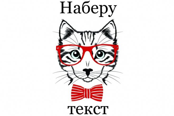 Набор текста до 20000 знаков, из аудио, видео, до 90 минут в текст 1 - kwork.ru