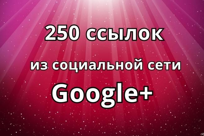 250 ссылок из социальной сети Google+ Пример работы в описании 1 - kwork.ru