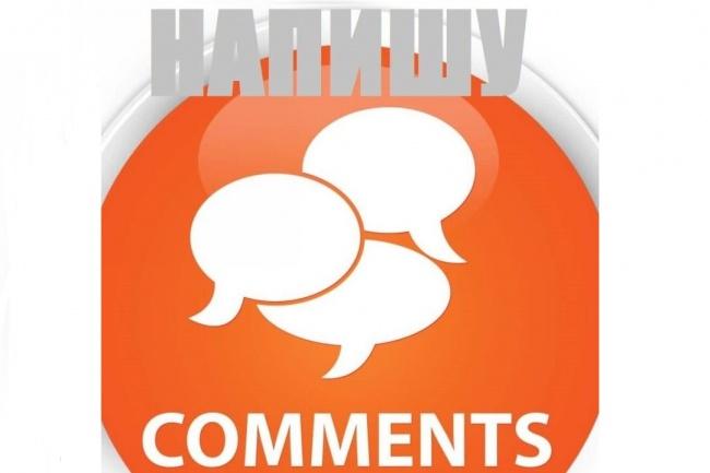 Напишу 100 комментов на ваш сайт или форум с 10 разных акковНаполнение контентом<br>Зарегистрирую 10 разных аккаунтов на вашем сайте и напишу от них по 10 комментариев на любую тематику.<br>