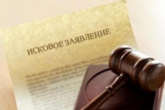Составлю иск (отзыв на иск) в суд 1 - kwork.ru