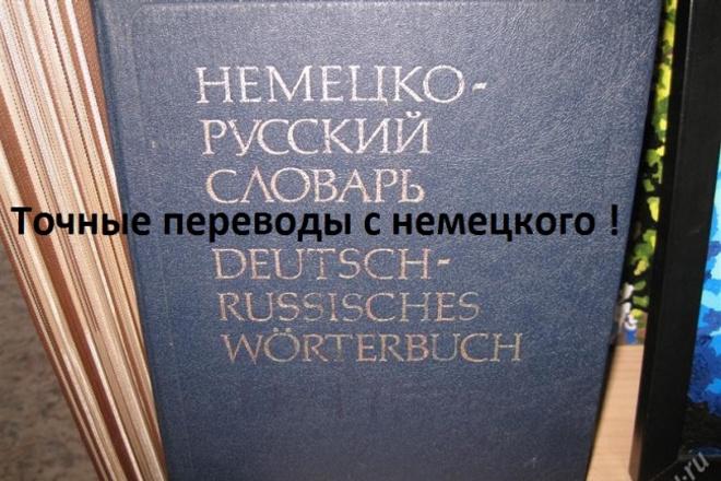 Переводы с немецкого языкаПереводы<br>Просто точные переводы... Любой объем и тематика. Если нужен технический перевод, могу предложить тематику по химии.<br>