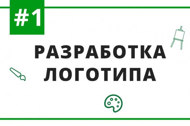Разработка современного логотипа 1 - kwork.ru