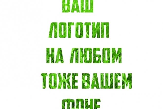 Ваш логотип на любом тоже вашем фоне 1 - kwork.ru