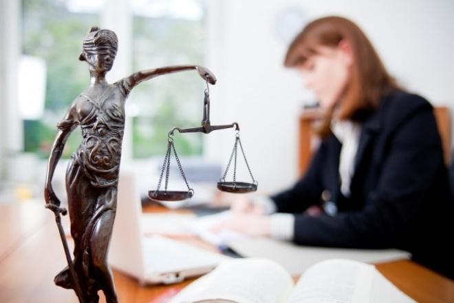 Юридическая консультация 1 - kwork.ru