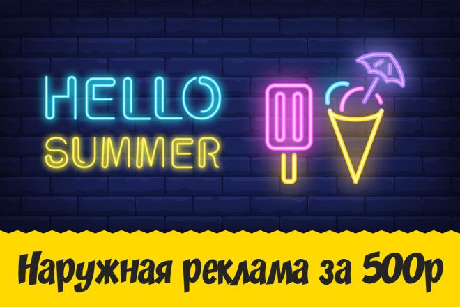 Разработаю дизайн вывески 1 - kwork.ru