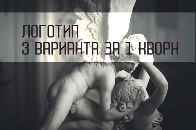 Создам ваш уникальный логотип 1 - kwork.ru