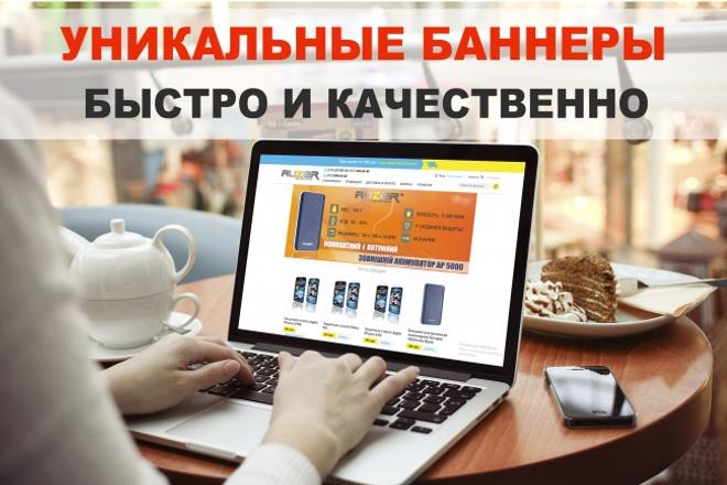 Создам уникальные баннеры в профессиональном уровнеБаннеры и иконки<br>Баннер — графическое изображение, имеющее рекламный или имиджевый характер. Баннеры обычно используются для привлечения внимания за счет сути рекламного сообщения, оформления, места размещения или размера баннера. Баннер является основным носителем информации в баннерной рекламе или контекстно-медийной рекламе. Создам уникальные баннеры в профессиональном качестве для вашего бизнеса. Учту все ваши пожелания. Баннеры будут готовы в крачайший срок в идеальном дизайне. В результате отправлю готовые баннеры + исходники PSD формате.<br>
