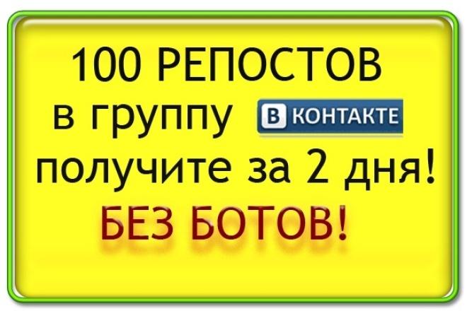 100 репостов ВКонтакте от реальных живых пользователей 1 - kwork.ru