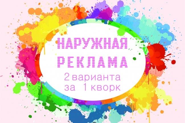 Дизайн наружной рекламы 1 - kwork.ru