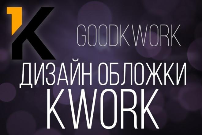 Обложка для вашего kworkа 1 - kwork.ru