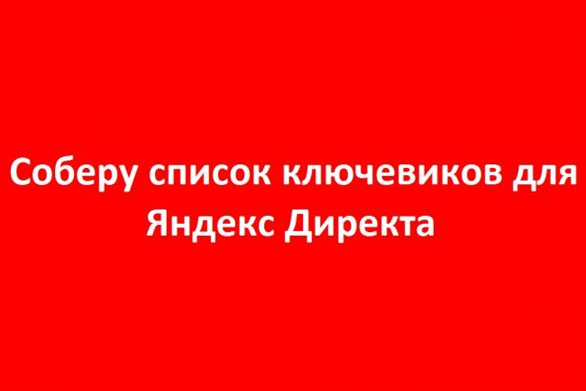 500 ключевых слов для Яндекс Директа/Google Adwords 1 - kwork.ru
