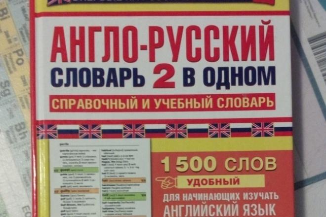 Перевод текстов с Английского на РусскийПереводы<br>Смогу перевести небольшие тексты, не больше страницы. Только с Английского на Русский. Перевожу грамотно.<br>