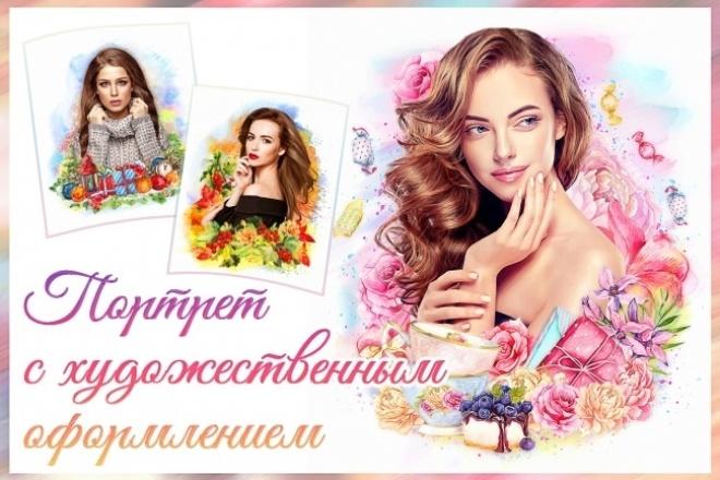 Сделаю портрет с художественным оформлением 1 - kwork.ru