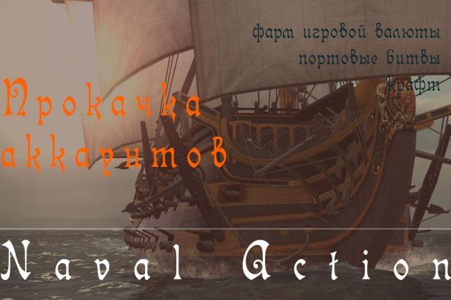 прокачаю аккаунт в Naval Action 1 - kwork.ru