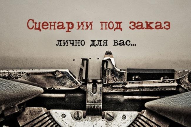 Продающий сценарий для рекламных видео роликов 1 мин 1 - kwork.ru