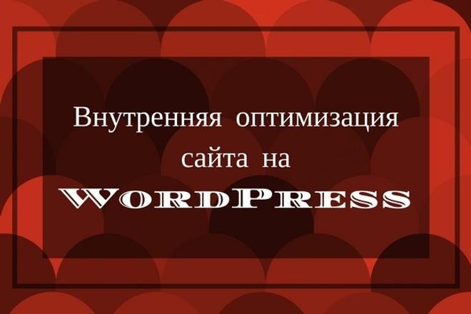 Внутренняя оптимизация сайта на WordPress 1 - kwork.ru