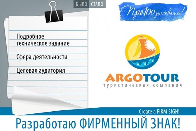 Создам для Вас логотип или товарный знак 1 - kwork.ru