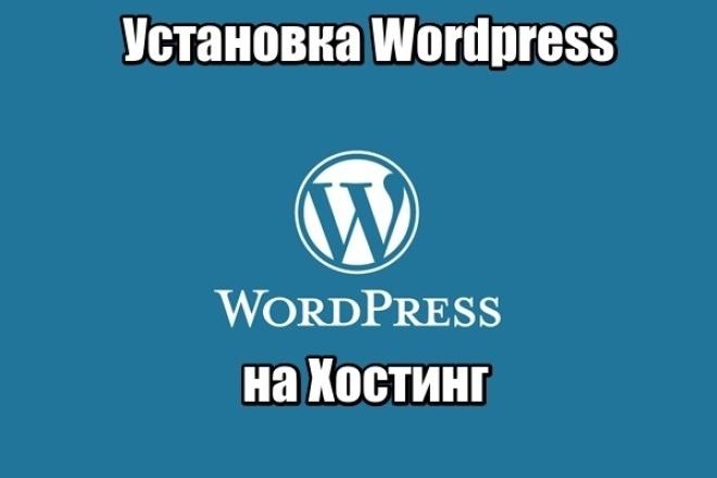 Установка Wordpress на ХостингАдминистрирование и настройка<br>Установка Wordpress на Хостинг Купив данный кворк вы получите 1) Полноценную установку скрипта Wordpress на ваш хостинг 2) Создания Базы данных ( phpMyAdmin ) 3) Настройку шаблона<br>