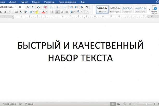 Набор текстаНабор текста<br>Дорогие Клиенты! Я предоставляю услуги по набору текстовых материалов: книги, учебники, статьи, методички, таблицы, графики, формулы, а также любой текст по вашим заявкам! На русском и английском языке! Быстрая и качественная работа.<br>