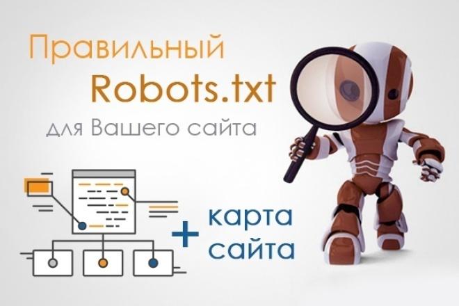 Создам и/или настрою правильный Robots.txt и Sitemap.xml 1 - kwork.ru