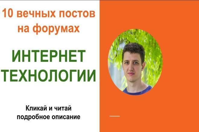 Вечные форумные ссылки тематики Интернет, технологии, ПК 1 - kwork.ru