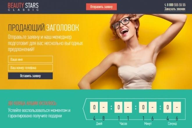 Создам landing 1 - kwork.ru