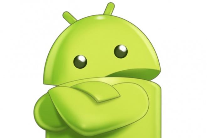 Занимаюсь разработкой андроид приложениеМобильные приложения<br>Занимаюсь разработкой андроид приложений на языке java используя Android studio. Возьмусь за приложения любой сложности от мобильной версии сайта до ваших собственных необычных идей. Так же входит публикование Play Market.<br>