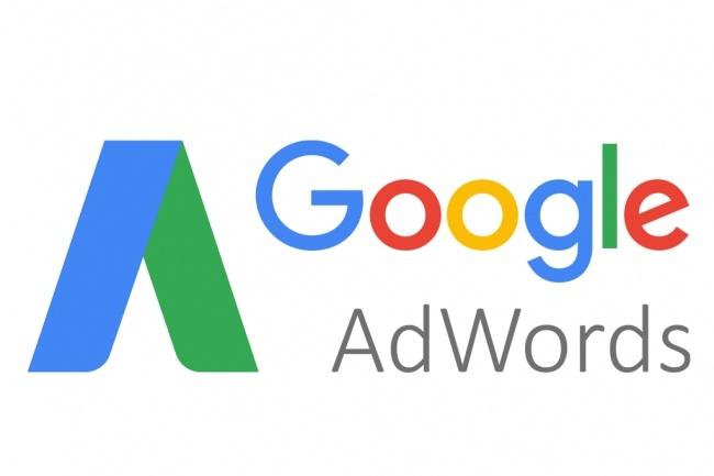 Сделаю рекламную компанию в Google AdWords 1 - kwork.ru