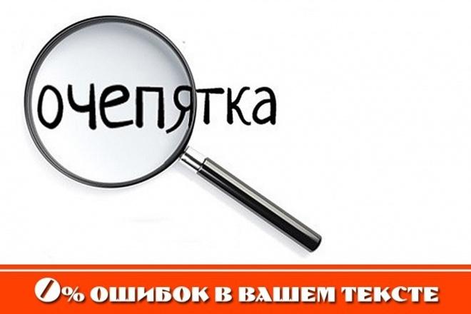 Отредактирую тексты 1 - kwork.ru