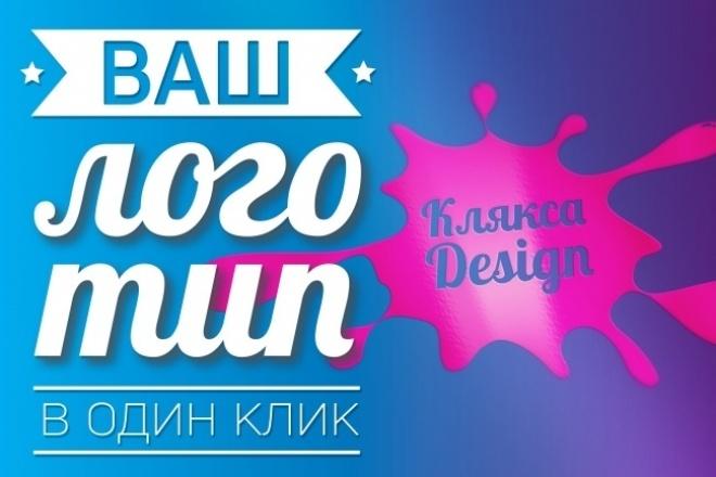 Ваш логотип в один клик 25 - kwork.ru