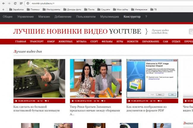 Размещу 5 ваших ссылок на видео с Ютуба на своем сайте 1 - kwork.ru