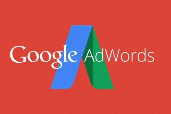Профессиональная настройка Google AdwordsКонтекстная реклама<br>Помогу настроить Google Adwords. Профессиональная рекламная кампания в Google Adwords. Принцип работы: Изучение сферы деятельности и конкурентов. Будут учтены все особенности тематики. Тщательный анализ и сбор ключевых слов. Составление полного списка минус-слов, максимальное исключение нецелевого трафика. В кампании будут учтены все правила, рекомендации и последние обновления Google Adwords + тонкости не отраженные в официальных источниках. Качественная настройка, большой опыт работы с контекстной рекламой . Опыт работы более 7 лет, стабильная и качественная работа.<br>