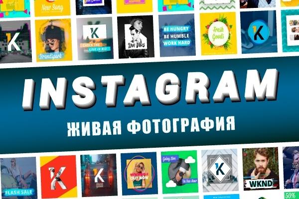 3 живых видео-фотографии в Instagram 1 - kwork.ru