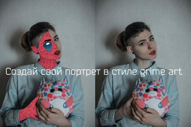 Ваше фото в стиле grime art 1 - kwork.ru