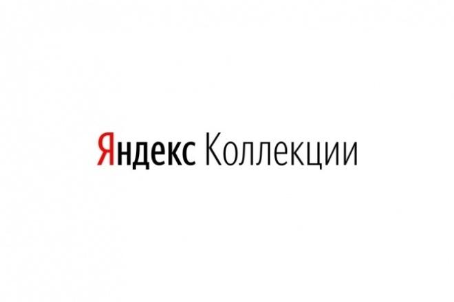 Размещу ссылки на сайт в Яндекс Коллекциях 1 - kwork.ru
