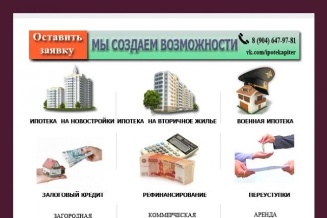 вики меню в контакте 2 - kwork.ru