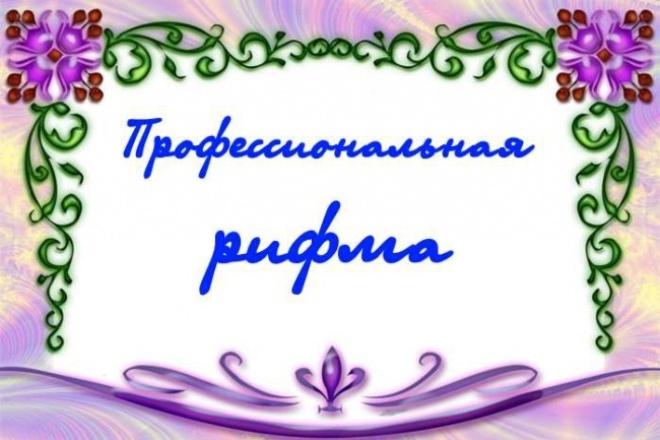напишу красивый стих на любую тему 1 - kwork.ru