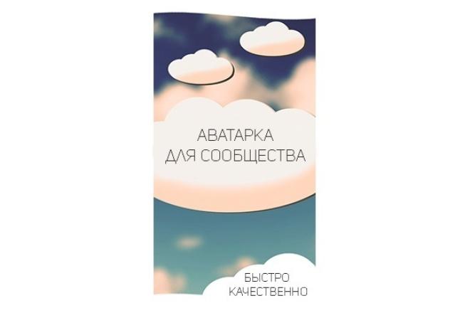 сделаю аватарку для сообщества в VK 1 - kwork.ru