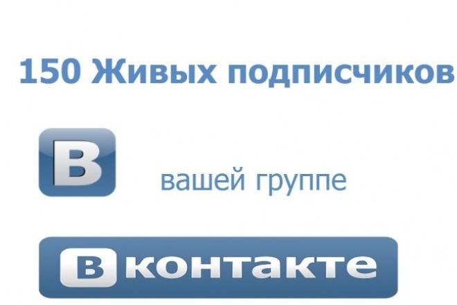 обеспечу вашей группе 150 живых подписчиков 1 - kwork.ru