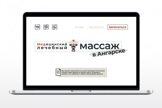 Макет Landing Page 1 - kwork.ru