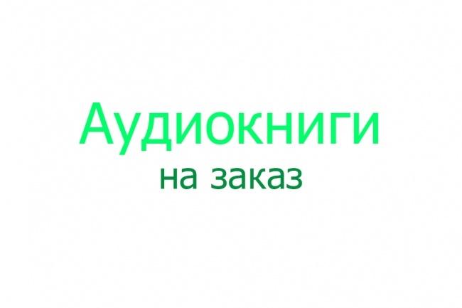 Изготовление аудиокниг 1 - kwork.ru