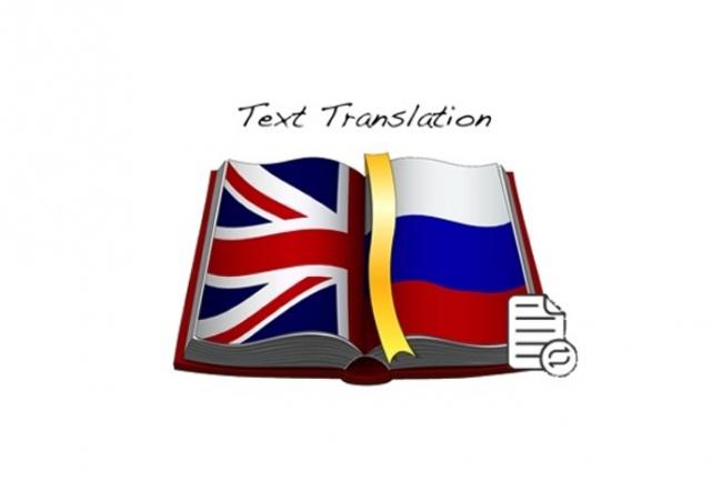 сделаю перевод текста с английского языка 1 - kwork.ru