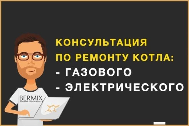 консультация по ремонту газовых и электрических котлов 1 - kwork.ru